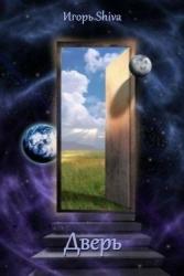Дверь (СИ)