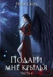 Подари мне крылья. 4 часть (СИ)