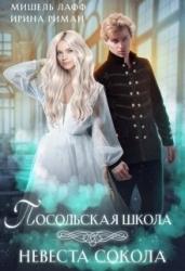 Посольская школа. Невеста Сокола (СИ)