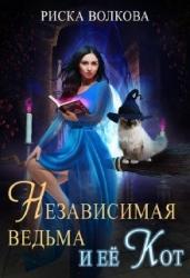 Независимая ведьма и ее кот (СИ)