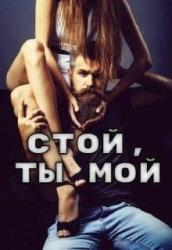 Стой, ты мой (СИ)