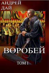 Воробей, том 1 (СИ)