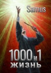 1000 и 1 жизнь 2 (СИ)