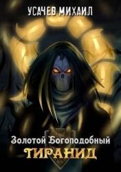 Золотой Богоподобный Тиранид (СИ)