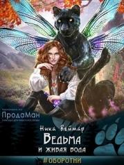 Ведьма и живая вода (СИ)