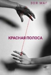 Красная полоса (СИ)
