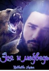 Зоя и медведь (СИ)