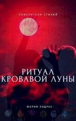 Повелители стихий. Ритуал Кровавой Луны (СИ)