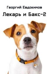 Лекарь и Бакс-2 (СИ)