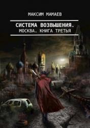 Система Возвышения 3: Москва (СИ)