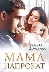 Мама напрокат (СИ)