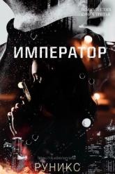 Император (ЛП)