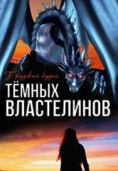 Трудовые будни Тёмных Властелинов (СИ)