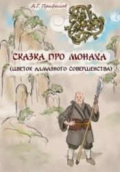 Сказка про монаха (СИ)