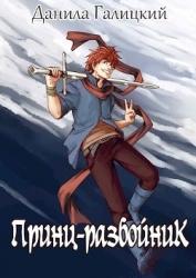 Принц-Разбойник (СИ)