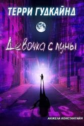 Девочка с луны (ЛП)