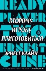 Второму игроку приготовиться (ЛП)