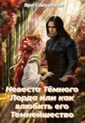 Невеста Тёмного Лорда или как влюбить его Темнейшество (СИ)