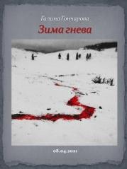 Зима гнева (СИ)