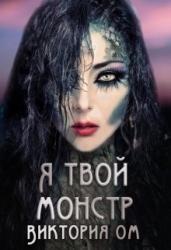Я твой монстр (СИ)