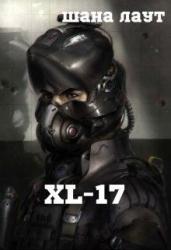 Xl-17 (СИ)