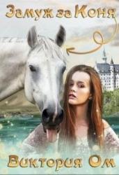 Замуж за коня (СИ)
