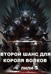 Второй шанс для Короля волков (СИ)