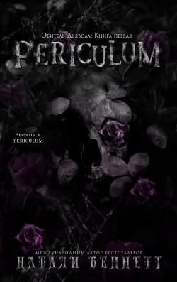 Periculum (ЛП)