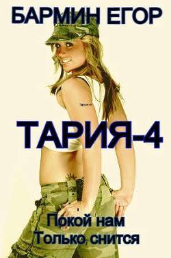 Тария - 4 (СИ)
