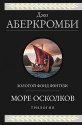 Море Осколков: Полкороля. Полмира. Полвойны