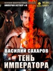 Тень императора