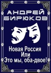 Новая Россия, или, это мы, оба-двое! (СИ)