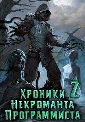 Хроники Некроманта Программиста том 2 (СИ)