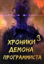 Хроники Некроманта Программиста том 3 (СИ)