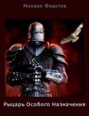 Рыцарь Особого Назначения (СИ)
