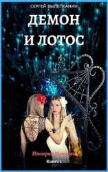 Демон и Лотос (СИ)