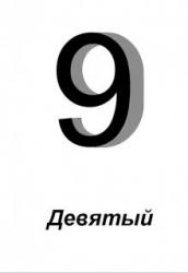 Девятый (СИ)