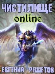 Чистилище-online (СИ)