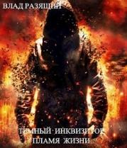 Темный инквизитор. Пламя жизни (СИ)