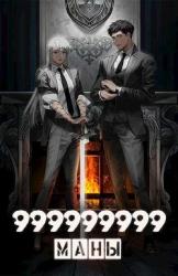 999999999 маны - Том 5 (СИ)