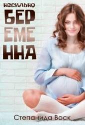 Несильно беременна (СИ)