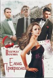 Елена Прекрасная (СИ)