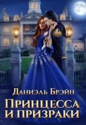 Принцесса и призраки (СИ)