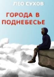 Города в поднебесье (СИ)
