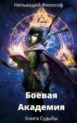 Боевая Академия: Книга Судьбы (СИ)