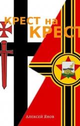 Крест на Крест (СИ)