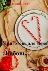 Приготовь для меня любовь... (СИ)