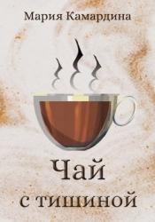 Чай с тишиной (СИ)