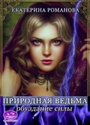 Природная ведьма: обуздание силы (СИ)