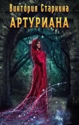 Артуриана (СИ)